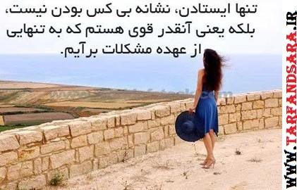 ترفندسرا,دختر,اس ام اس,جیگر,ناز,زیبا,دختر زیبا,دختر ناز ایرانی,girl