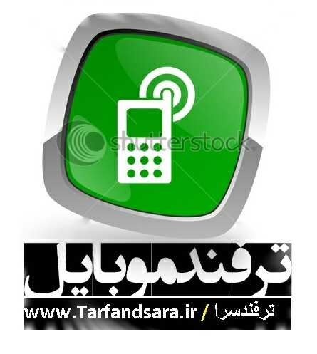 ترفند موبایل,ترفند تقلبی بودن موبایل,ترفند تشخیص اصل یا تقلبی بودن گوشی موبایل